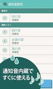 Androidアプリ「雨予報通知アプリ/ametto」のスクリーンショット 2枚目