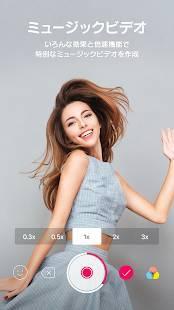 Androidアプリ「B612 - いつもの毎日をもっと楽しく」のスクリーンショット 5枚目