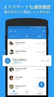 Androidアプリ「Simplerの連絡先、ダイヤラ、電話、かけ直し」のスクリーンショット 2枚目