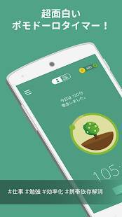 Androidアプリ「Forest: スマホ中毒の解決法」のスクリーンショット 1枚目