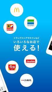 Androidアプリ「楽天ポイントカード-楽天スーパーポイントが使える!貯まる!」のスクリーンショット 2枚目