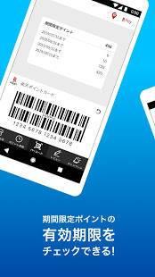 Androidアプリ「楽天ポイントカード-楽天スーパーポイントが使える!貯まる!」のスクリーンショット 3枚目