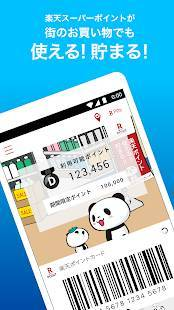 Androidアプリ「楽天ポイントカード-楽天スーパーポイントが使える!貯まる!」のスクリーンショット 1枚目