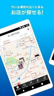 Androidアプリ「楽天ポイントカード-楽天スーパーポイントが使える!貯まる!」のスクリーンショット 4枚目