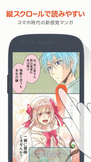 Androidアプリ「【無料漫画】ネト充のススメ/comicoで大人気のマンガ作品」のスクリーンショット 2枚目
