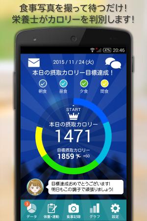 Androidアプリ「カロナビ 食事写真を撮るだけでカロリー管理ダイエット」のスクリーンショット 1枚目