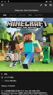 Androidアプリ「Xbox」のスクリーンショット 2枚目