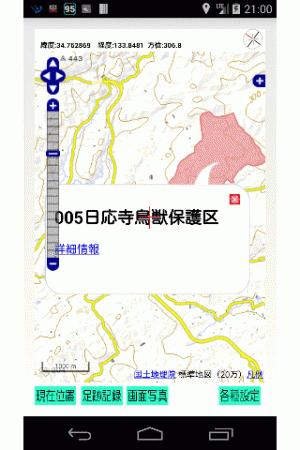 Androidアプリ「狩猟支援地図「またぎぃ」(体験版)」のスクリーンショット 5枚目