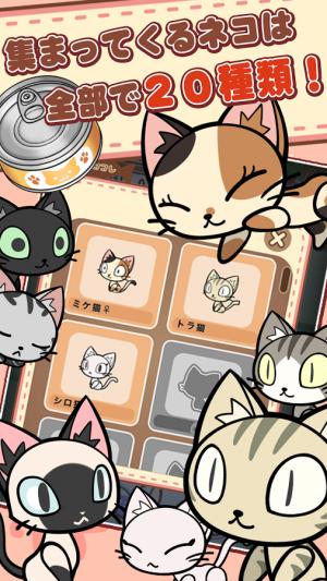 Androidアプリ「THE ネコ缶」のスクリーンショット 4枚目