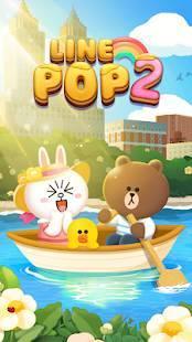 Androidアプリ「LINE POP2-ブラウン&コニーと爽快!ポップでかわいい大人気パズルゲーム」のスクリーンショット 5枚目