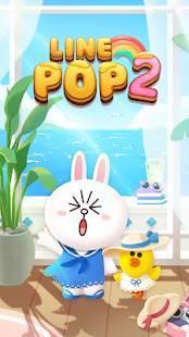 Androidアプリ「LINE POP2-ブラウン&コニーと爽快!ポップでかわいい大人気パズルゲーム」のスクリーンショット 1枚目