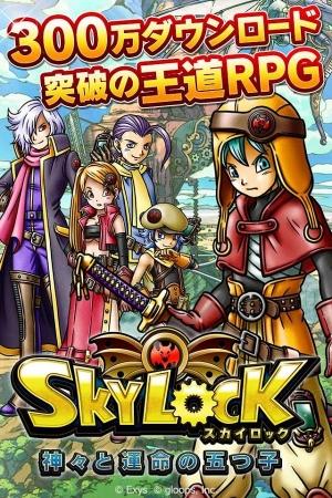 Androidアプリ「SKYLOCK(スカイロック) - 神々と運命の五つ子 -」のスクリーンショット 1枚目