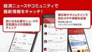 Androidアプリ「株アプリあすかぶ!」のスクリーンショット 4枚目