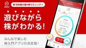 Androidアプリ「株アプリあすかぶ!」のスクリーンショット 1枚目
