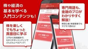 Androidアプリ「株アプリあすかぶ!」のスクリーンショット 3枚目