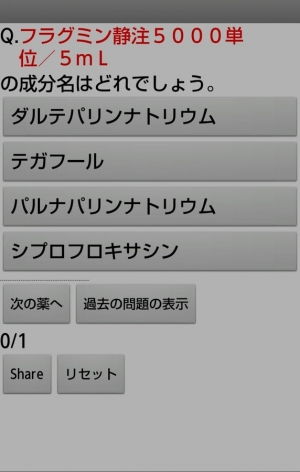 Androidアプリ「スキマ時間に注射薬を覚えよう(薬剤師向け)」のスクリーンショット 2枚目