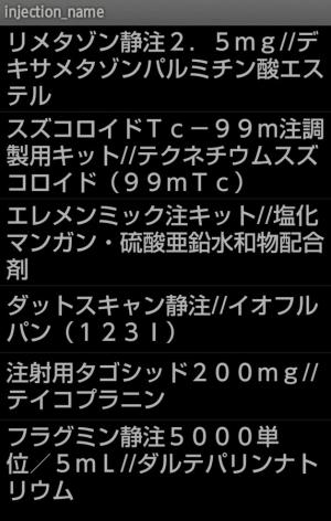 Androidアプリ「スキマ時間に注射薬を覚えよう(薬剤師向け)」のスクリーンショット 4枚目