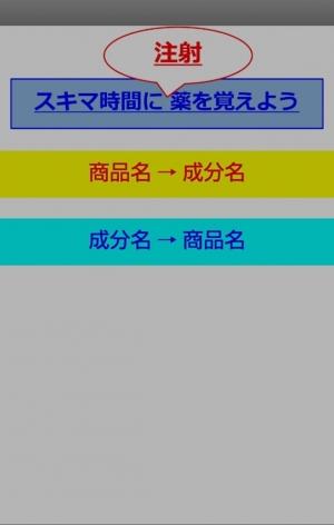 Androidアプリ「スキマ時間に注射薬を覚えよう(薬剤師向け)」のスクリーンショット 1枚目