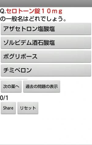 Androidアプリ「スキマ時間に内服薬を覚えよう(薬剤師向け)」のスクリーンショット 2枚目