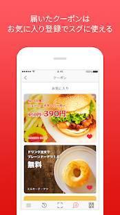 Androidアプリ「クルクル - QRコードリーダー」のスクリーンショット 4枚目