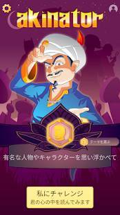 Androidアプリ「Akinator」のスクリーンショット 1枚目