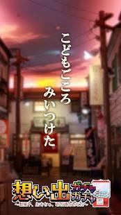 Androidアプリ「想い出ガチャガチャ 昭和あるある 〜 無料でガチャまわし放題」のスクリーンショット 5枚目