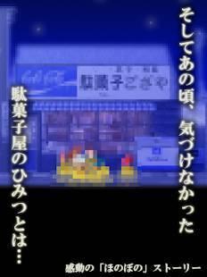 Androidアプリ「想い出ガチャガチャ 昭和あるある 〜 無料でガチャまわし放題」のスクリーンショット 4枚目