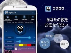 Androidアプリ「フクロウ-ブルーライト視力保護フィルター、懐中電灯」のスクリーンショット 1枚目