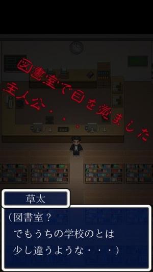 Androidアプリ「ホラー脱出ゲーム デス・スクール」のスクリーンショット 1枚目