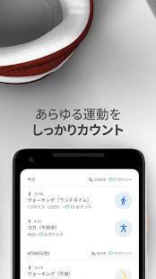 Androidアプリ「Google Fit: 運動を記録して健康的な生活を」のスクリーンショット 4枚目