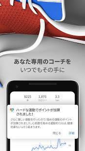 Androidアプリ「Google Fit: 運動を記録して健康的な生活を」のスクリーンショット 3枚目