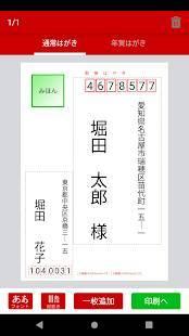 Androidアプリ「Brother はがき・年賀状プリント」のスクリーンショット 5枚目
