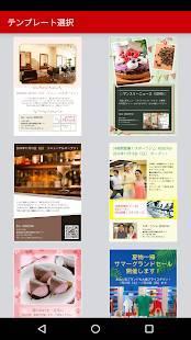 Androidアプリ「Brother はがき・年賀状プリント」のスクリーンショット 3枚目