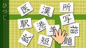 Androidアプリ「三年生の漢字」のスクリーンショット 3枚目