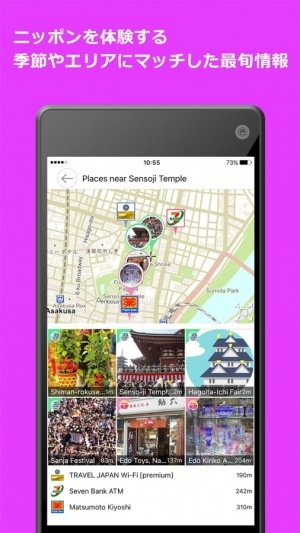 Androidアプリ「無料の日本旅行ガイド DiGJAPAN!」のスクリーンショット 4枚目