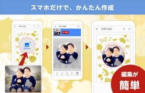 Androidアプリ「スマホで年賀状印刷2019 ウェブポ年賀状アプリ - あて名印刷&投函サービス無料」のスクリーンショット 3枚目