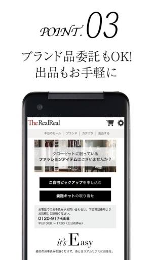 Androidアプリ「憧れのブランド品が魅力的な価格で!リアルリアル」のスクリーンショット 3枚目