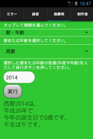 Androidアプリ「めもみらいと!」のスクリーンショット 2枚目