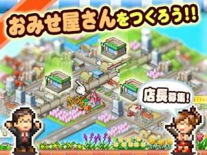 Androidアプリ「夢おこし商店街」のスクリーンショット 1枚目