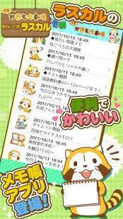 Androidアプリ「メモ帳 - あらいぐまラスカル|プチ世界名作劇場」のスクリーンショット 1枚目