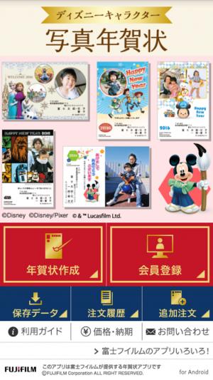 Androidアプリ「フジカラーの写真年賀状2016 ディズニーキャラクター」のスクリーンショット 1枚目