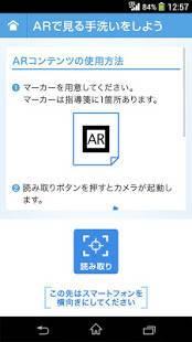 Androidアプリ「ARで知る!インフルエンザ」のスクリーンショット 2枚目