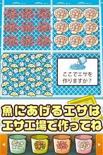 Androidアプリ「すいぞく館~魚を育てる楽しい育成ゲーム~」のスクリーンショット 3枚目