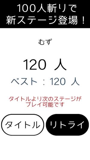 Androidアプリ「激むず侍 〜 100人斬れる? 〜」のスクリーンショット 2枚目