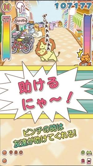 Androidアプリ「みっちりねこ だっしゅ!DX ~日本一周の旅~」のスクリーンショット 5枚目