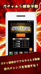 Androidアプリ「ひっぱりハンティング マルチBBS for モンスト」のスクリーンショット 5枚目