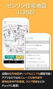 Androidアプリ「ゼンリンいつもNAVI[マルチ] - 乗換案内・地図・ナビ -」のスクリーンショット 1枚目