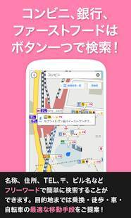 Androidアプリ「ゼンリンいつもNAVI[マルチ] - 乗換案内・地図・ナビ -」のスクリーンショット 5枚目