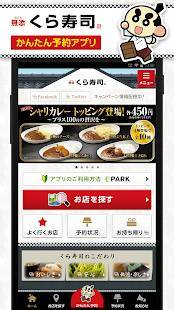 Androidアプリ「くら寿司予約アプリProduced by EPARK」のスクリーンショット 1枚目
