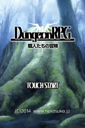 Androidアプリ「ダンジョンRPG 職人たちの冒険」のスクリーンショット 1枚目